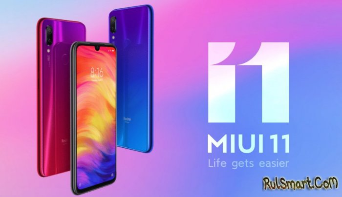 Вышла новая стабильная прошивка MIUI 11 для Xiaomi MI 9 Lite и не только
