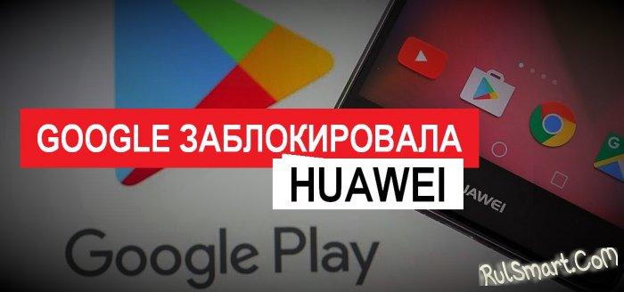 Google окончательно запретила установку сервисов на смартфонах Huawe