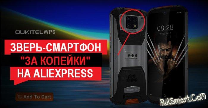 Oukitel WP6: защищенный смартфон с лютыми возможностями «порвал» AliExpress