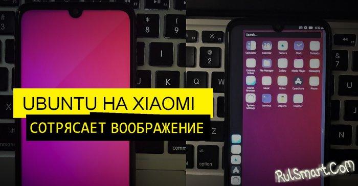 Ubuntu Touch запустили на Xiaomi Redmi Note 7: фанаты ликуют, ведь это топ