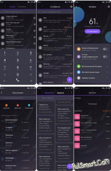 Бесплатная тема SE для MIUI 11 поразила всех фанатов Xiaomi