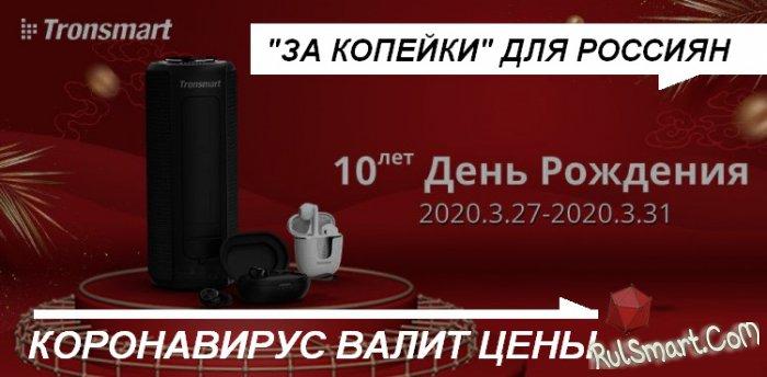 Tronsmart отдаёт россиянам топ-технику «за копейки» на AliExpress