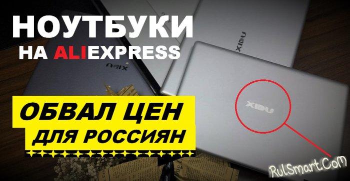 Китайский магазин XIDU обвалил цены ноутбуков на AliExpress (обзор)