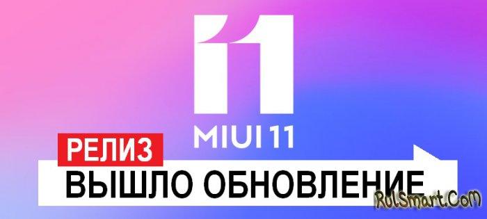 Вышла стабильная прошивка MIUI 11 для Xiaomi Redmi note 7 (V11.0.7.0.PFGEUXM)