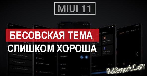 Новая бесплатная тема PPro для MIUI 11 приятно изумила фанатов