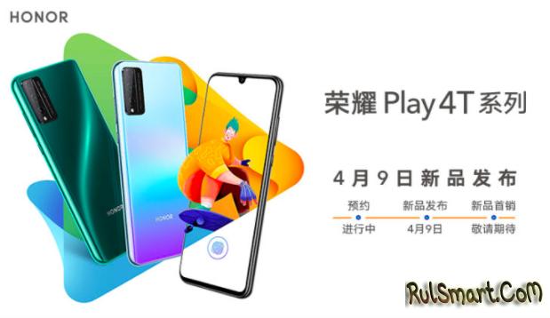 Honor Play 4T и Honor Play 4T Pro: царские смартфоны, которые всем по карману