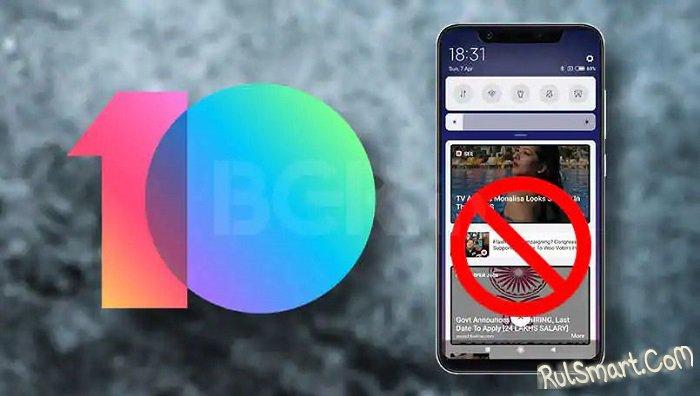 Как отключить всю рекламу на Xiaomi за 30 секунд (инструкция)