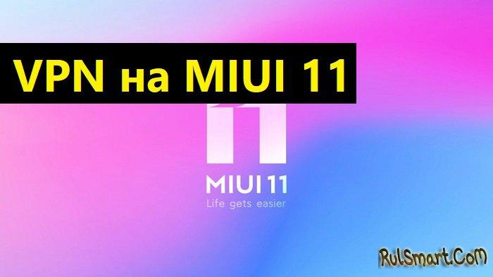 Секреты MIUI 11: ставим быстро VPN за 30 секунд и без приложений