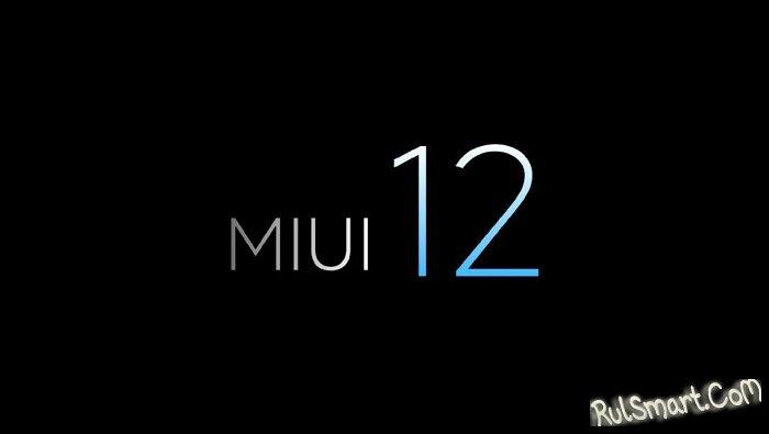 Новый список смартфонов Xiaomi и Redmi, которые получат MIUI 12