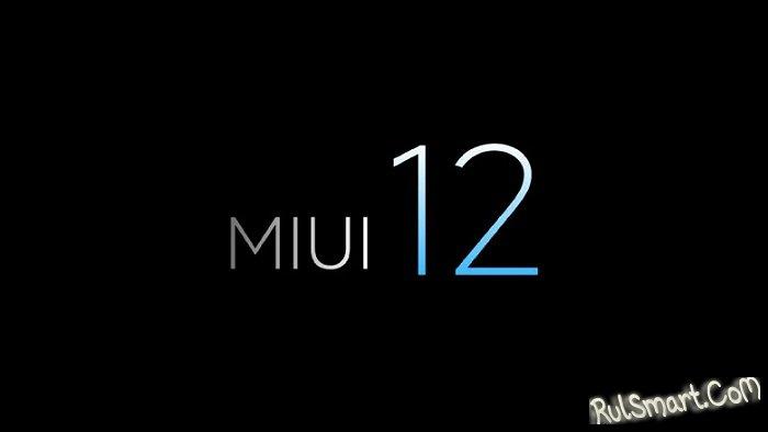 MIUI 12. Что нового? Первые впечатляющие подробности от Xiaomi