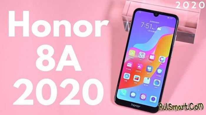Honor 8A 2020: дешевый, но лютый смартфон, который всем по карману