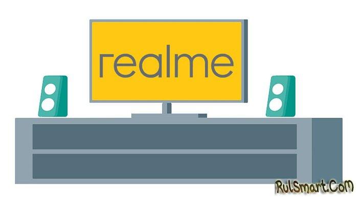 """Realme Smart-TV: телевизор будущего, который себе позволит даже """"нищий"""""""
