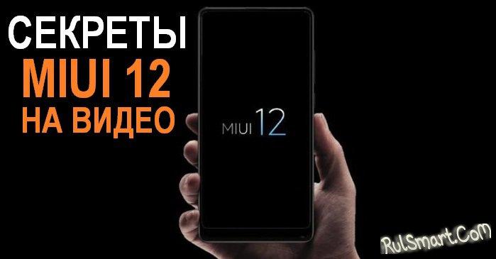 Скрытые дзен-функции MIUI 12, о которых Вы не знали (видео)