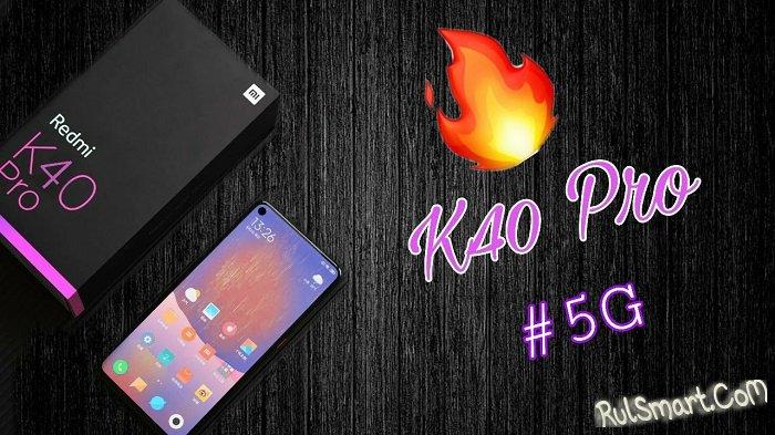 Redmi K40: первое фото и характеристики крайне удивили фанатов Xiaomi