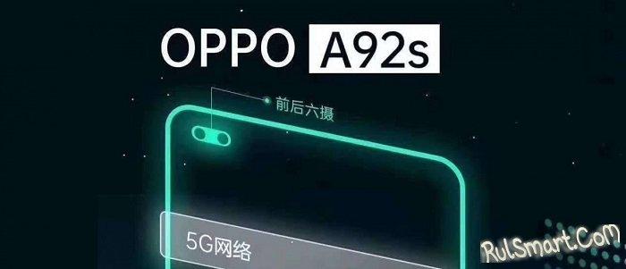 Oppo A92s: смартфон будущего шокировал низкой ценой и технологичностью