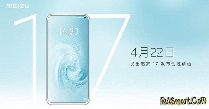 Meizu 17 уничтожил Xiaomi Mi 10 и Huawei P40 Pro (тесты)