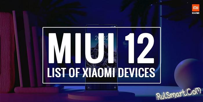 Как смартфон Redmi или Xiaomi проверить на совместимость с MIUI 12