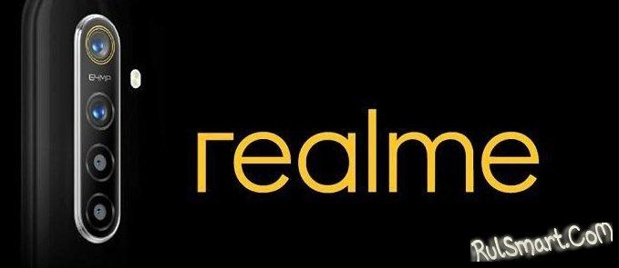 "Realme X3: недорогой топ-смартфон, который ""разгромит"" Xiaomi"