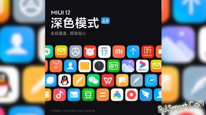 Xiaomi раскрыла  некогда секретную фишку MIUI 12 (обзор)
