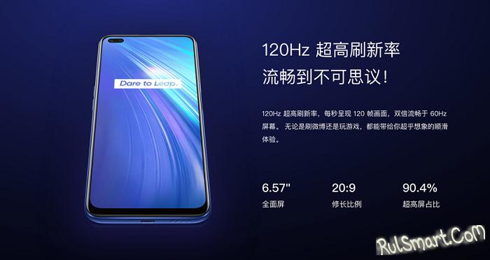 Realme X50M 5G: самый дешевый смартфон с 5G и 120 Гц-дисплеем