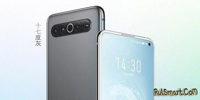 Meizu 17 Pro: самый крутой флагман, который пошатнет Xiaomi уже на подходе