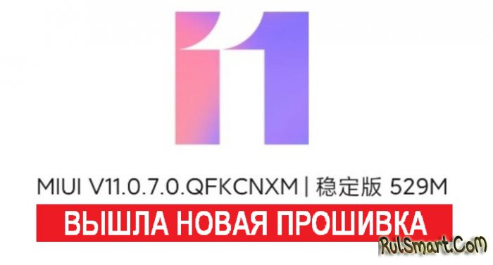 Xiaomi выкатила новую прошивку MIUI 11 для Redmi K20 Pro и Xiaomi Mi 10