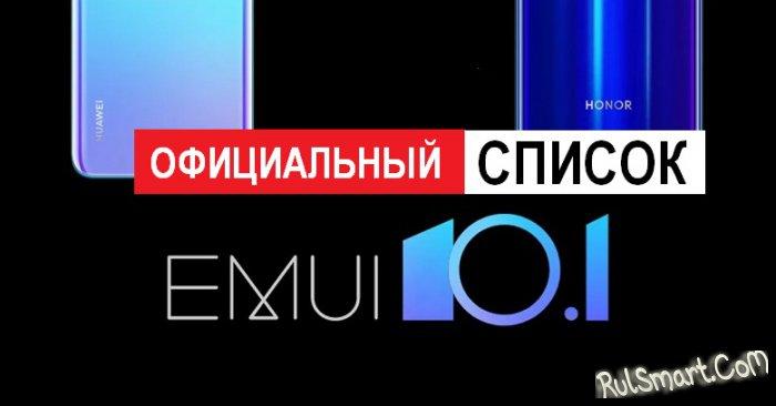 Когда смартфоны Huawei и Honor получат EMUI 10.1 (официально)