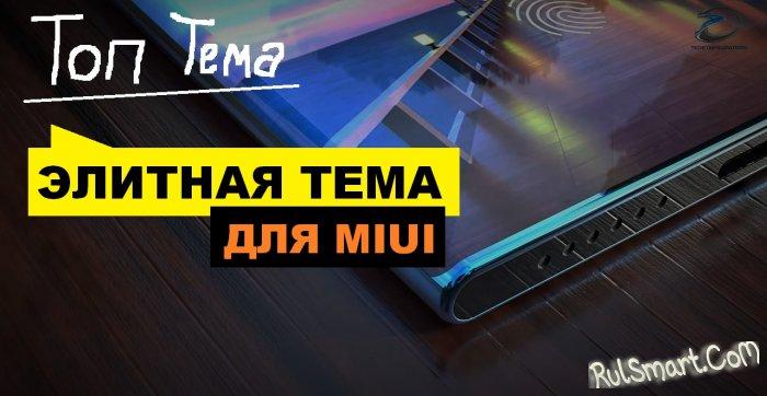 Новая тема LineUi для MIUI 11 ошеломила фанов Xiaomi качеством