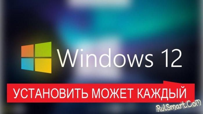 Как установить Windows 12 Lite: новейшая сборка из застенков Microsoft