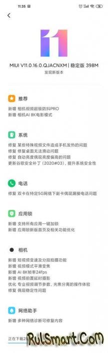 Xiaomi выпустила обновление MIUI 11 ещё для пяти смартфонов
