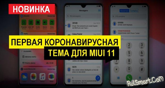 Новая тема Stay At Home для MIUI 11 поразила фанатов Xiaomi