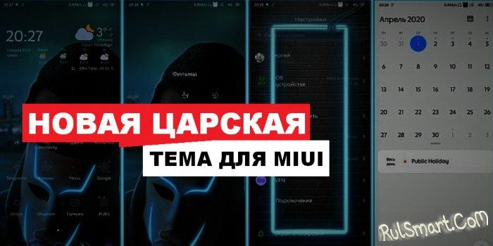 Новая бесплатная тема NeON для MIUI 11 заинтриговала фанатов Xiaomi