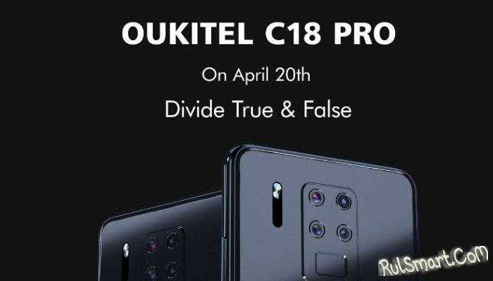 OUKITEL C18 Pro: недорогой смартфон, который «убьет» Xiaomi на корню