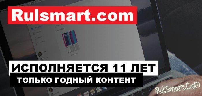 Rulsmart.com исполняется 11 лет — душевный проект с топ-контентом