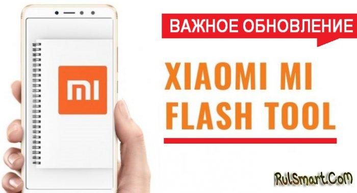 Xiaomi выпустила новый Mi Flash Tool 2020 для легкой перепрошивки