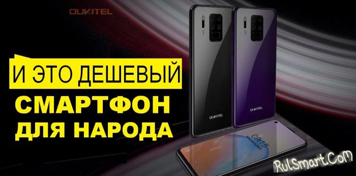 OUKITEL C18 Pro: поистине крутой, но дешевый смартфон для народа