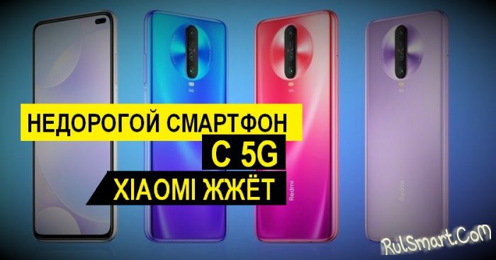Xiaomi Redmi K30i: народный, но мощный 5G-смартфон «стёр в пыль» Samsung