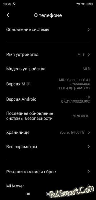 Выпущена новая стабильная глобальная прошивка MIUI 11 для Mi 8 и не только