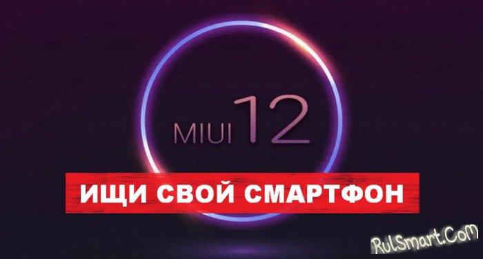 25 смартфонов Xiaomi и Redmi получат MIUI 12 (полный список)