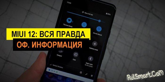 Xiaomi обновит до MIUI 12 более 40 смартфонов (официальный список и дата)