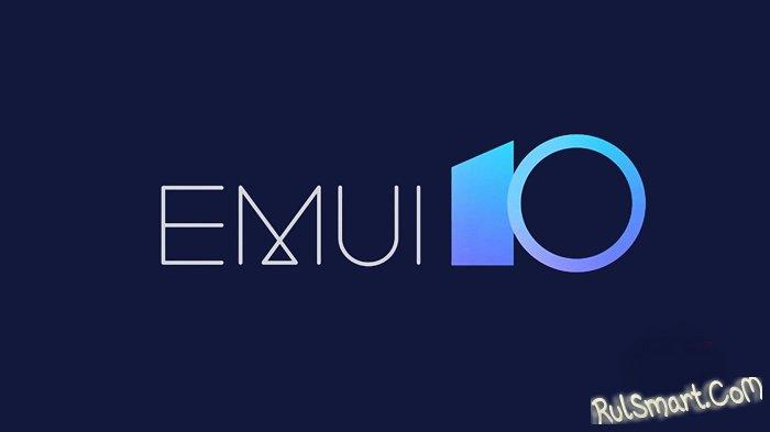 Какие смартфоны Huawei получат обновление EMUI 10 (официально)