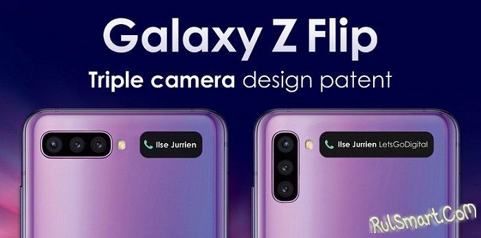 Samsung Galaxy Z Flip 2 получит поистине ошеломляющий дизайн