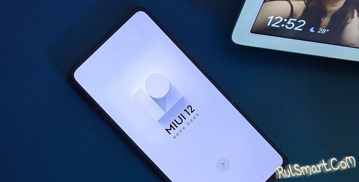 MIUI 12 с Google-сервисами вышла для множества смартфонов Xiaomi
