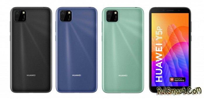"""Huawei Y6p: дешевый, но крутой смартфон устроит """"рванину"""" для Xiaomi"""