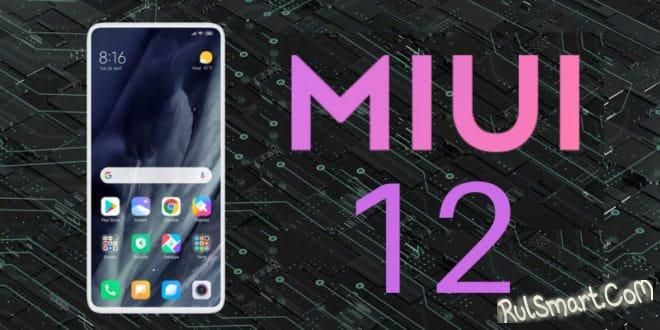 Новый список смартфонов Xiaomi, которые получат MIUI 12 + сроки