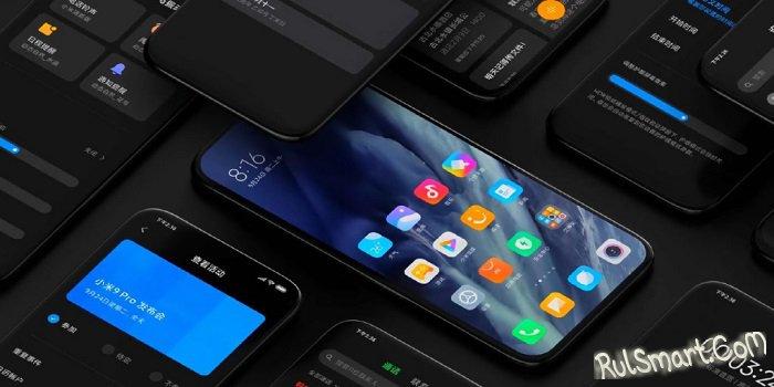 Xiaomi рассказала, когда MIUI 12 GB выйдет для Вашего смартфона