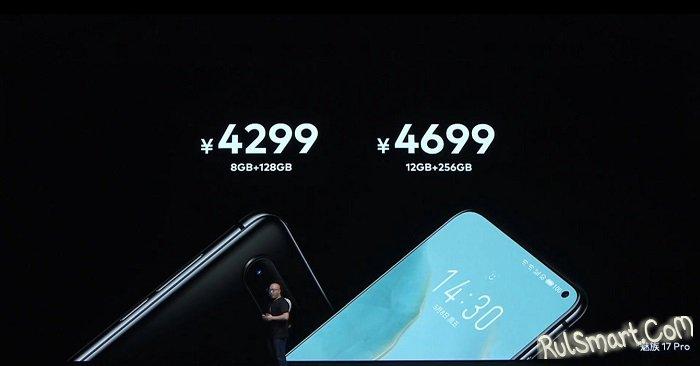 Meizu 17 и Meizu 17 Pro: цена суперсмартфона с 5G ошарашила фанатов