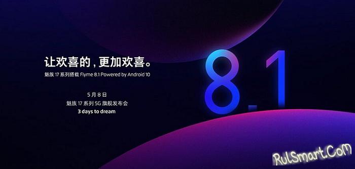 Какие смартфоны Meizu получат Flyme OS 8.1 (полный список)