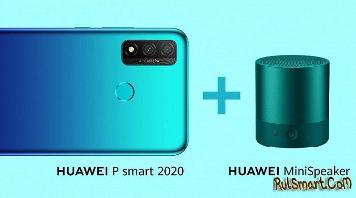 Huawei P Smart 2020: топовый бюджетник с поддержкой Google Play