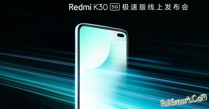 Redmi K30 5G Extreme Edition: экстра-мощный смартфон, который будет Вам по карману